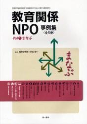 『教育関係NPO法人事例集』文部科学省委託調査「教育関係NPO法人に関する調査研究」Vol1の画像