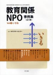 『教育関係NPO法人事例集』文部科学省委託調査「教育関係NPO法人に関する調査研究」Vol3の画像