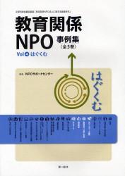 『教育関係NPO法人事例集』文部科学省委託調査「教育関係NPO法人に関する調査研究」Vol4の画像