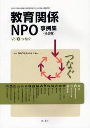 『教育関係NPO法人事例集』文部科学省委託調査「教育関係NPO法人に関する調査研究」Vol5の画像